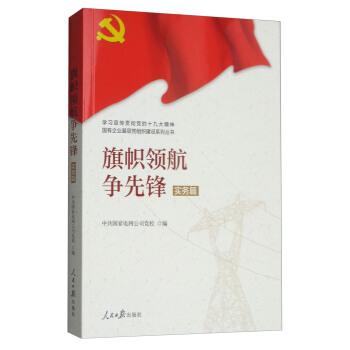 国有企业基层党组织建设系列丛书:旗帜领航争先锋(实务篇)