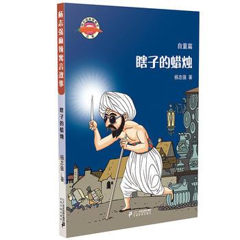 杨志强麻辣寓言故事(2): 瞎子的蜡烛