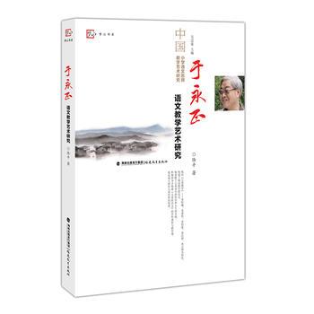 于永正语文教学艺术研究(中国小学语文名师教学艺术研究)
