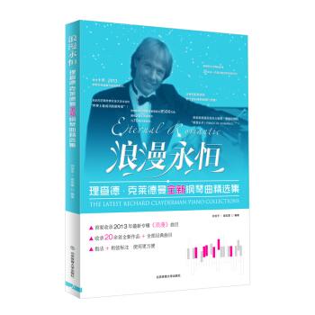 浪漫永恒 : 理查德·克莱德曼全新钢琴曲精选集