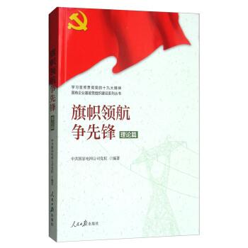国有企业基层党组织建设系列丛书:旗帜领航争先锋(理论篇)