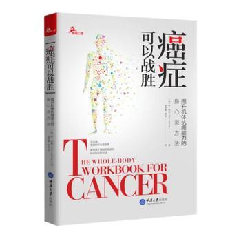 癌症可以战胜——提升机体抗癌能力的身心灵方法