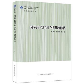 国际政治经济学理论前沿