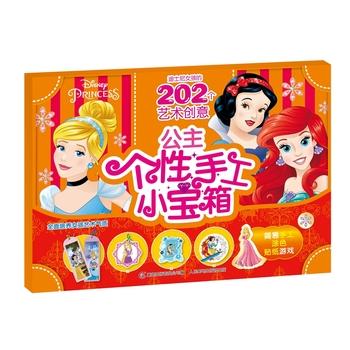 迪士尼女孩的202个艺术创意-公主个性手工小宝箱