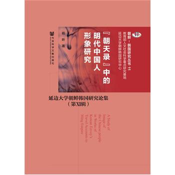 """""""朝天录""""中的明代中国人形象研究"""