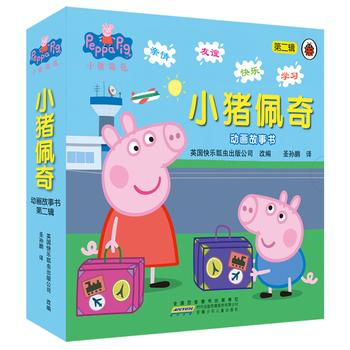 小猪佩奇动画故事书·第2辑(套装10册)