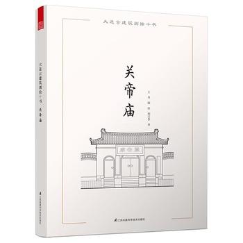 大连古建筑测绘十书——关帝庙