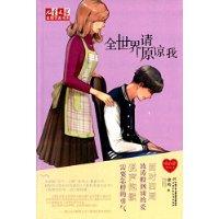 """徐玲·""""我的爱""""系列——全世界请原谅我"""