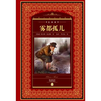 世界文学名著典藏·全译本:雾都孤儿(新版)