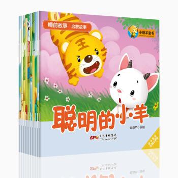 小暖羊睡前故事系列:启蒙故事(套装全10册)(彩绘版)
