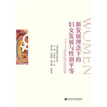 新发展理念下的妇女发展与性别平等