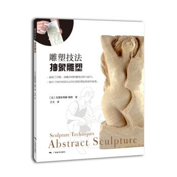 雕塑技法·抽象雕塑