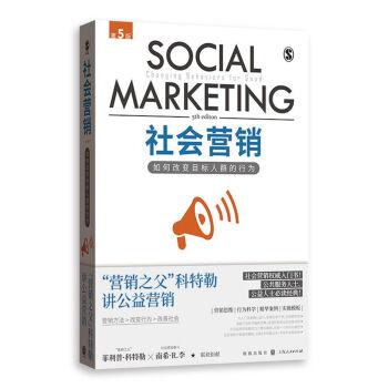 社会营销:如何改变目标人群的行为(第5版)