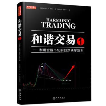 和谐交易1:利用金融市场的自然秩序赢利