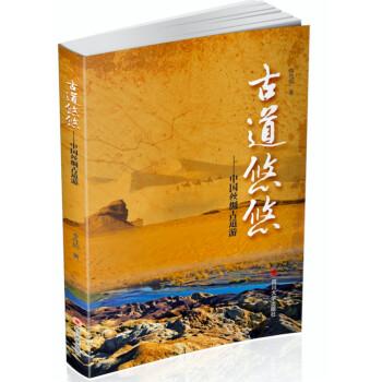 古道悠悠——中国丝绸古道游