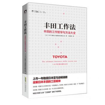 丰田工作法:丰田的工作哲学与方法大全