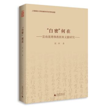 """""""白密""""何在——云南汉传佛教经典文献研究"""