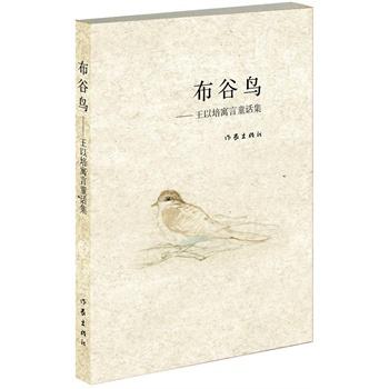 布谷鸟:王以培寓言童话集
