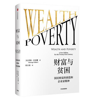 财富与贫困