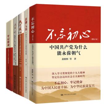 中国共产党五部曲(套装共5册)