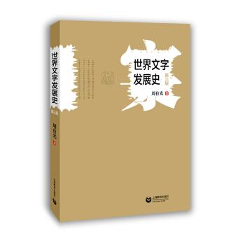 世界文字发展史(第三版)