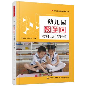 万千教育学前·幼儿园数学区材料设计与评价