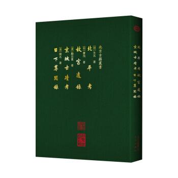 北平考 故宫遗录 京城古迹考 日下尊闻录