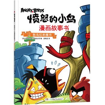 愤怒的小鸟漫画故事书·怒鸟红的围巾