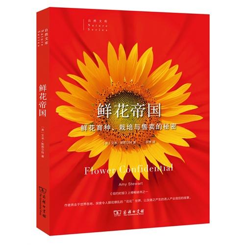 鲜花帝国:鲜花育种、栽培与售卖的秘密