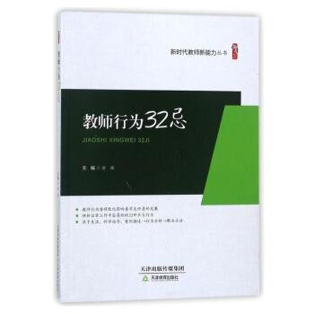 桃李书系 教师行为32忌:新时代教师新能力丛书