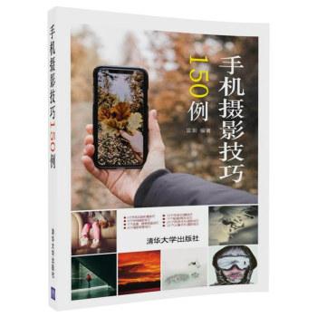 手机摄影技巧150例