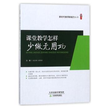 桃李书系 课堂教学怎样少做无用功:新时代教师新能力丛书