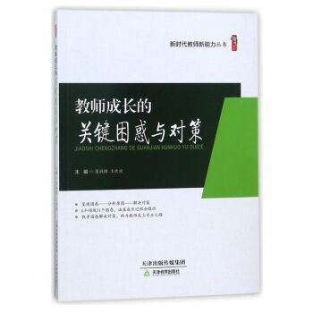 桃李书系 教师成长的关键困惑与对策:新时代教师新能力丛书