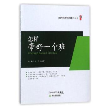 桃李书系 怎样带好一个班:新时代教师新能力丛书