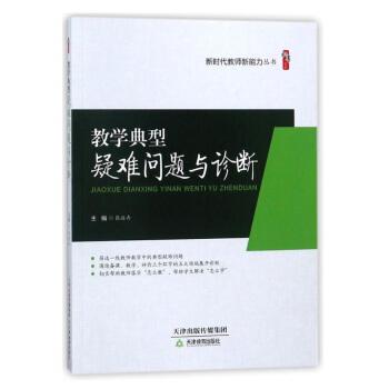 桃李书系 教学典型疑难问题与诊断:新时代教师新能力丛书