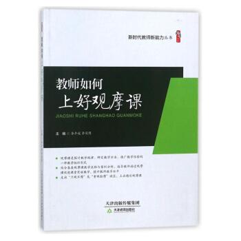 桃李书系 教师如何上好观摩课:新时代教师新能力丛书