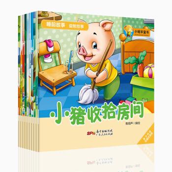小暖羊睡前故事系列:益智故事(套装全10册)(彩绘版)
