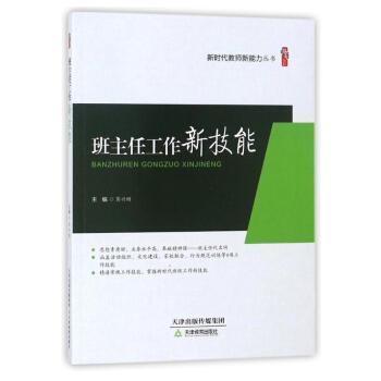 桃李书系 班主任工作新技能:新时代教师新能力丛书