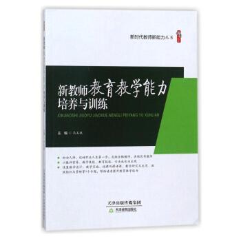 桃李书系 新教师教育教学能力培养与训练:新时代教师新能力丛书