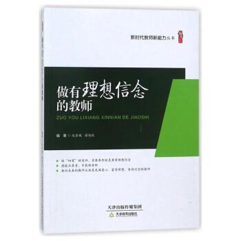 桃李书系 做有理想信念的教师:新时代教师新能力丛书