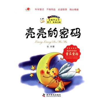 宝葫芦丛书--亮亮的密码