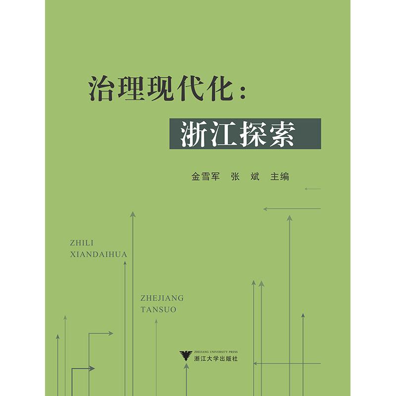治理现代化:浙江探索