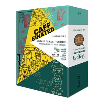 知道咖啡系列 (全球上瘾+疯狂咖啡因+咖啡瘾史)