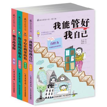 最励志校园小说第三辑(套装共4册)