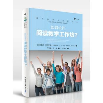 阅读教学新视野丛书:如何设计阅读教学工作坊?