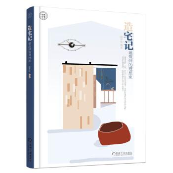 造宅记 建筑师的理想家