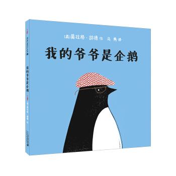 我的爷爷是企鹅
