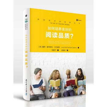 阅读教学新视野丛书:如何培养良好的阅读品质?
