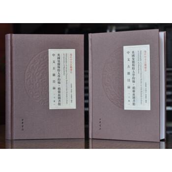 英国曼彻斯特大学约翰·赖兰兹图书馆中文古籍目录(上下)(精)/海外中文古籍总目