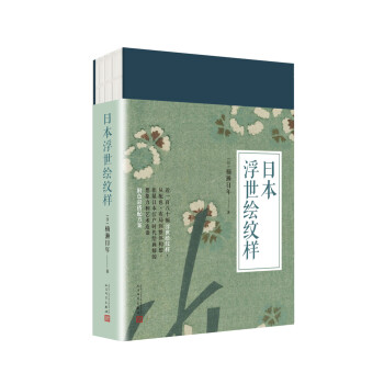 99博物艺术志:日本浮世绘纹样